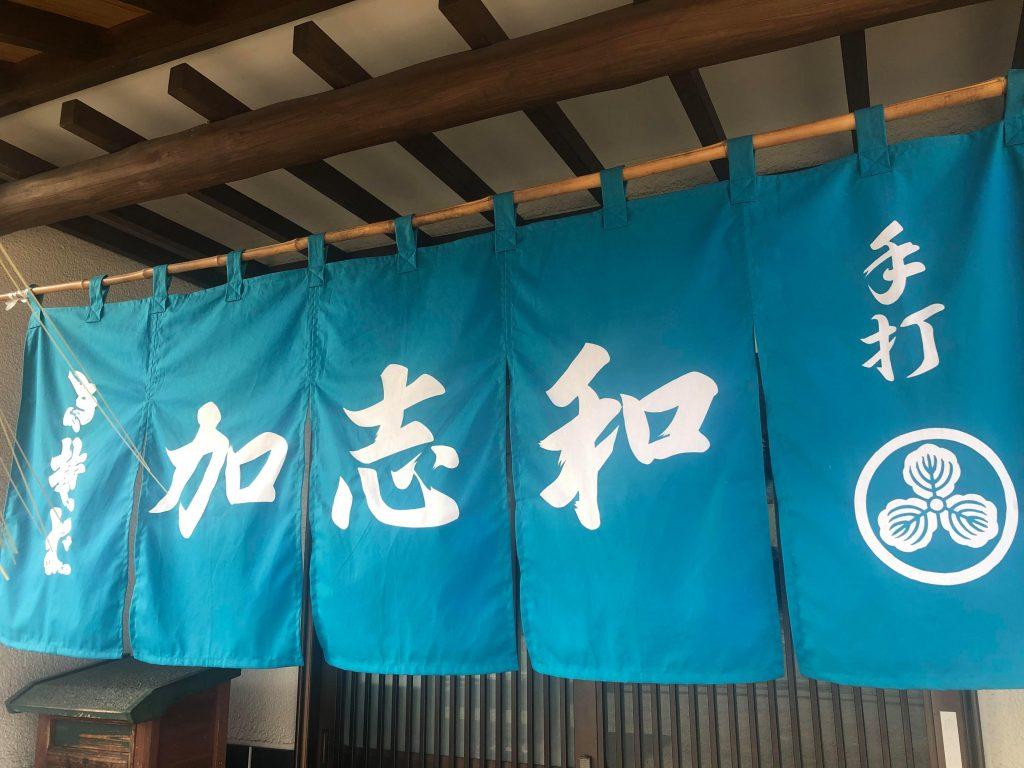 加志和食堂 / 昔からある食堂のおかあさんのしもつかれ