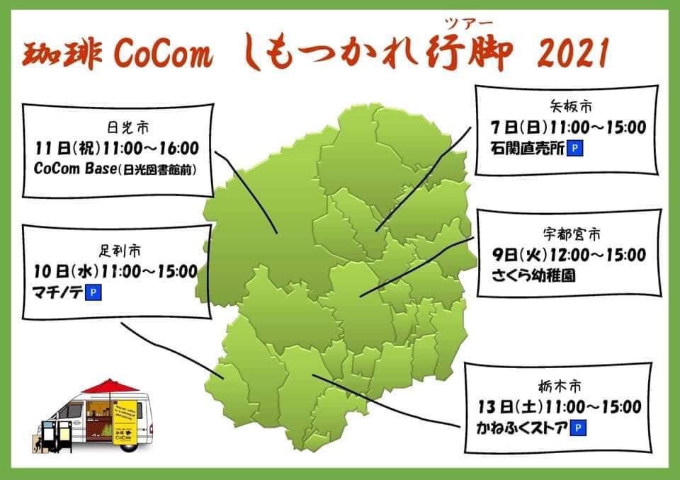 Mobile Cafe NIKKO 珈琲CoCom / しもつかれパニーニ