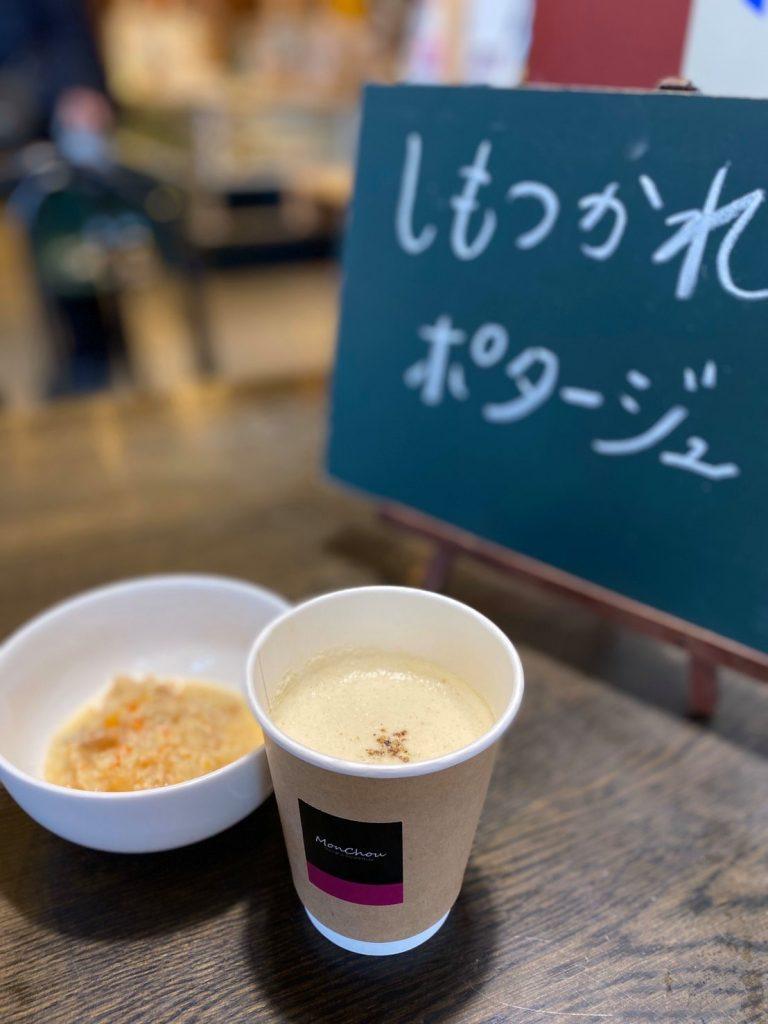 野菜ソムリエがつくるスムージー&スープの店 モンシュ / しもつかれポタージュスープ